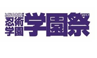 忍ミュ8再_学園祭ロゴ.ec