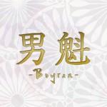 「代官山会議 presents男魁 -Boyran-」本公演の開催も決定!