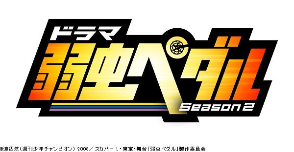 「弱虫ペダル Season2」この夏放送開始!