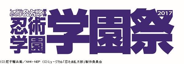 忍ミュ8再_学園祭ロゴ