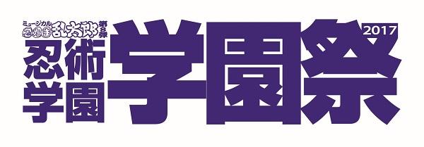 『忍術学園 学園祭』が大阪でも開催決定! 2017年9月29日(金)~10月1日(日) 大阪・森ノ宮ピロティホール