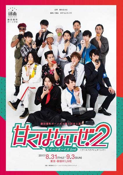 8/31より新宿村LIVEにて上演開始!