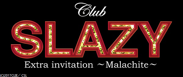 テレビドラマ『Club SLAZY Extra invitation ~Malachite~』