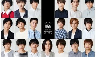 劇団番町ボーイズ☆のメンバー