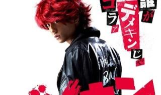 ①【軽】映画『デメキン』第一弾ポスター.ec