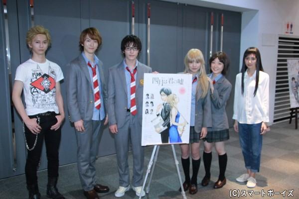 (左より)横井翔二郎さん、和田雅成さん、安西慎太郎さん、松永有紗さん、河内美里さん、山下永夏さん