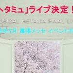 HETALIA_final_live - コピー