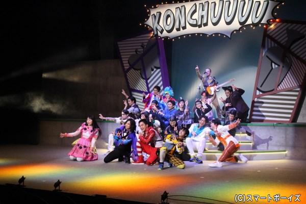 最後はキャスト全員で主題歌「KON-CHU☆GET-YOU」を熱唱! モト冬樹さんのギターソロがカッコイイ!