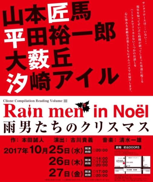 雨男たちのクリスマス チラシ