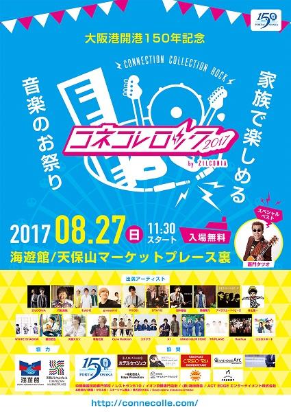 8月27日(日)天保山マーケットプレース裏にて開催!