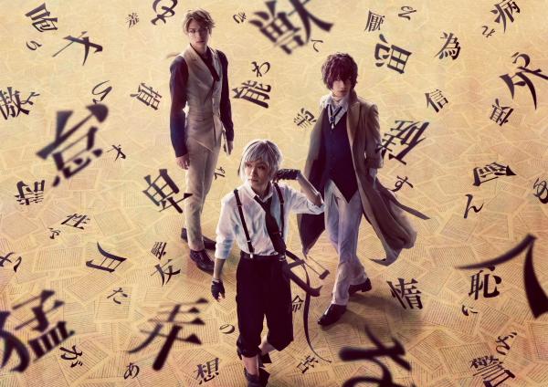 (左から)国木田独歩役・輝馬、中島敦役・鳥越裕貴、太宰治役・多和田秀弥