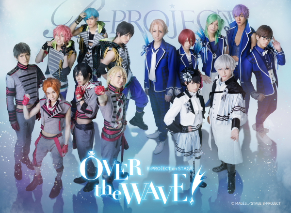 B-PROJECT on STAGE 『OVER the WAVE!』メインビジュアル