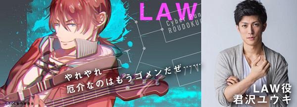LAW役 君沢ユウキさん