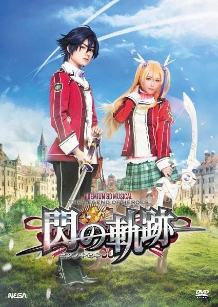 ミュージカル『英雄伝説 閃の軌跡』DVD 2017年10月5日発売決定!