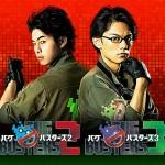 『バグバスターズ2』11月23日~26日、 『バグバスターズ3』11月29日~12月3日連続上演!