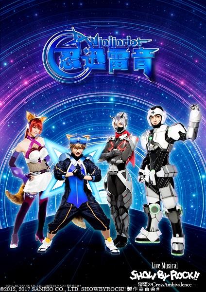 (左から)燐(B)高橋健介さん、嵐(Vo+Gt)辻 諒さん、朧(Gt)井阪郁巳さん、神威(D)赤澤遼太郎さん
