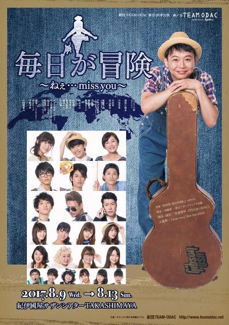 高橋歩さんのベストセラー自伝を原案に、劇団TEAM-ODACが舞台化!