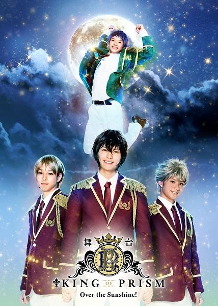 舞台「KING OF PRISM-Over the Sunshine!-」上演決定! 11月2日(木)~11月5日(日) 梅田芸術劇場 シアター・ドラマシティ 11月8日(水)~11月12日(日) AiiA 2.5 Theater Tokyo