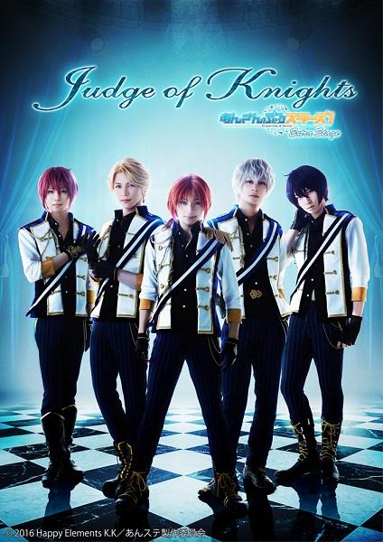 『あんさんぶるスターズ!エクストラ・ステージ』~Judge of Knights~キービジュアル