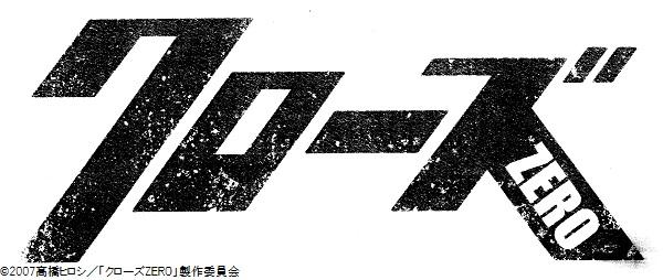 映画「クローズZERO」ロゴ