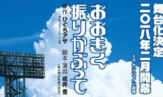 大ヒット野球漫画『大きく振りかぶって』が、2018年2月に待望の舞台化!