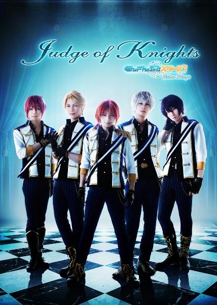 『あんさんぶるスターズ!エクストラ・ステージ』〜Judge of Knights〜公演ビジュアル