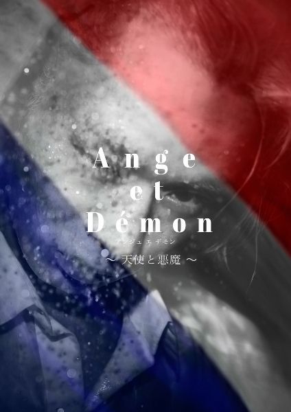 『Anges et Démons (アンジュ エ デモン) 〜天使と悪魔〜』表紙カット