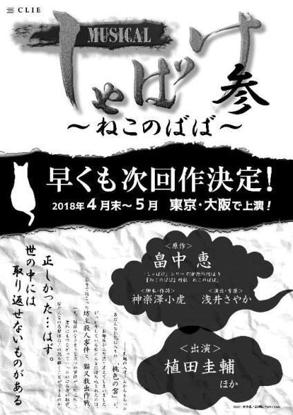 ミュージカル「しゃばけ」第3弾、2018年4月~5月に東京・大阪で上演!