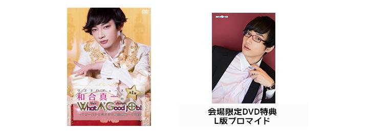 会場限定DVD特典