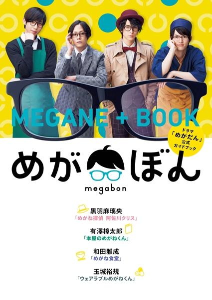 「めがだん」オフィシャルブック、その名も「めかぼん」10月1日発売!