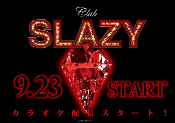 『Club SLAZY』ファン待望のカラオケ配信がスタート!