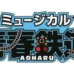 大人気鉄道トリビアコメディ、待望のミュージカル化第3弾!