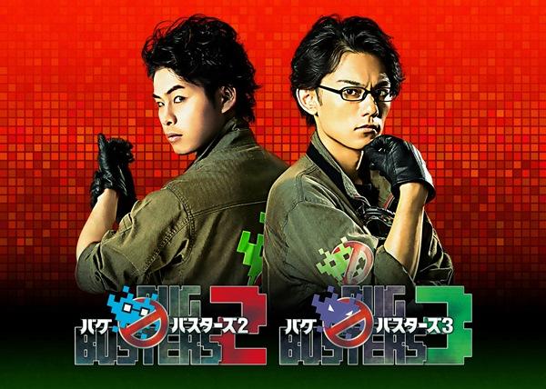 舞台『バグバスターズ2』、『バグバスターズ3』ティザービジュアル