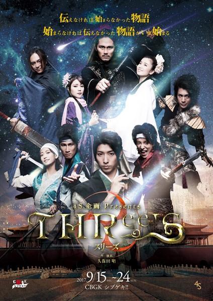 谷佳樹さん主演、ボクラ団義 久保田唱さんが描く舞台『THRee'S』が9月15日開幕!