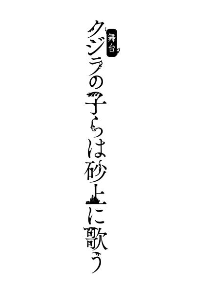 赤澤燈さんらメインキャストも登壇決定、初演DVD上映会が9/29開催!