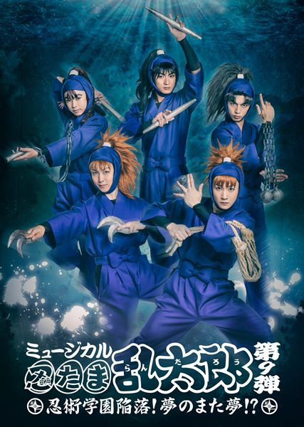 忍術学園五年生が揃う、忍ミュ第9弾のビジュアル解禁!