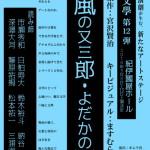 極上文學 第12弾は宮沢賢治の名作に、2018年3月・紀伊國屋ホールにて上演!