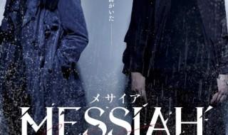 映画『メサイア外伝 ―極夜 Polar night-』DVD発売記念イベントが開催!