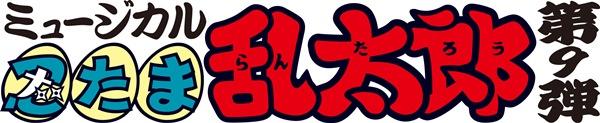 忍ミュ第9弾、2018年1月上演決定!!