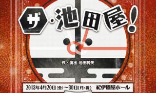 池田純矢さんがおくる新作公演、エン*ゲキ#03「ザ・池田屋!」