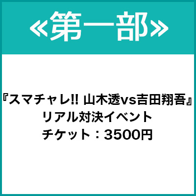スマチャレ!!第5弾【山木透vs吉田翔吾】