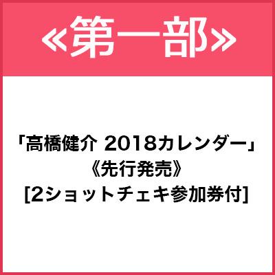 高橋健介2018カレンダー