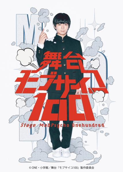 舞台『モブサイコ100』2018年1月舞台化決定!