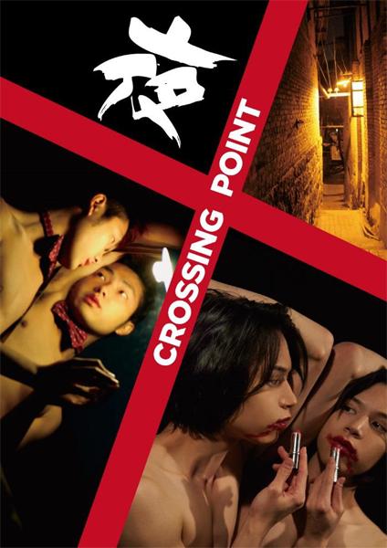 全公演即日完売となった舞台『Yè-夜-』の世界が展示に