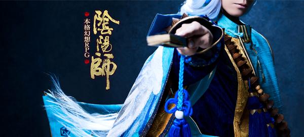 本格幻想RPG「陰陽師」中国で舞台化が決定!
