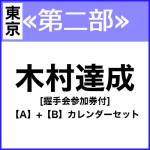 2018kimura02