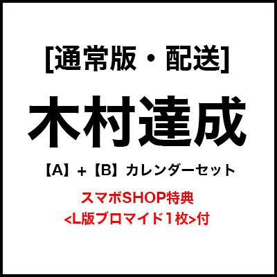 木村達成2018カレンダー