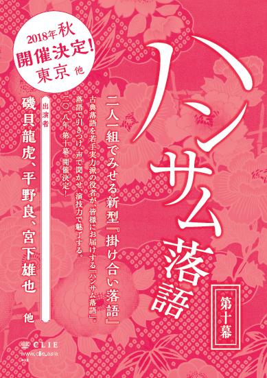 『ハンサム落語 第十幕』2018年秋に東京ほかにて上演決定!