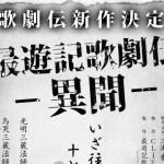 最遊記-2