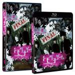 シリーズ完結編『トモダチゲーム 劇場版FINAL』 Blu-ray&DVDが12月6日発売!